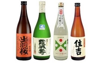 C083 山形の酒米4種 厳選飲み比べセット