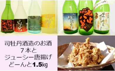 BB-1.佐川のお酒とおつまみ便