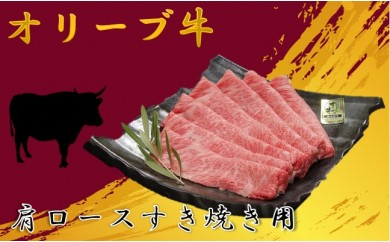 038【A5・4等級】オリーブ牛(金ラベル)肩ロースすき焼き用500g