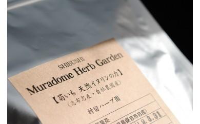 A-244 【自然栽培】 菊芋 天然イヌリンの力 菊芋茶 20包×3袋