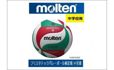 モルテン バレーボール 4号球