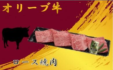043【A5・4等級】オリーブ牛(金)ロース焼肉400g