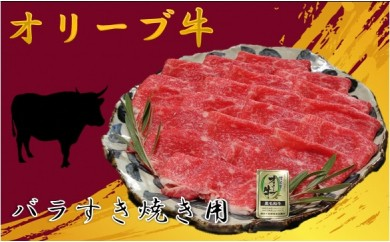 039【A5・4等級】オリーブ牛(金ラベル)バラすき焼き用1000g