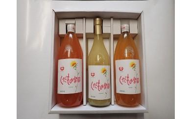 A33 りんごジュースとラフランスジュース(1リットルりんご2本とラフランス1本)