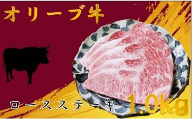 678  【A5・4等級】オリーブ牛ロースステーキ200g×5枚