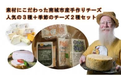 チーズガイ南城チーズ3種と季節のチーズ2種類セット