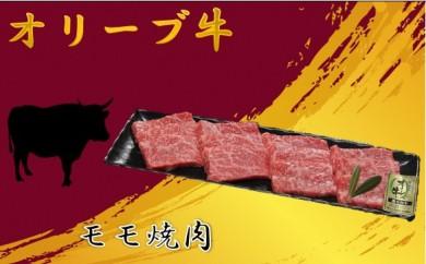 044【A5・4等級】オリーブ牛(金)モモ焼肉500g