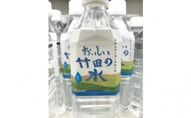 [№5632-0103]●日本名水百選! おいしい竹田の水●