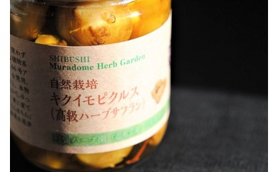 A-243 【自然栽培】 高級ハーブサフラン入り 菊芋ピクルス3本