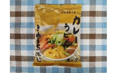 きねうち生麺カレーうどんスープ付1箱12食入