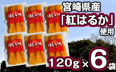 49-01「宮崎県産べにはるか」ほしいも6パックセット