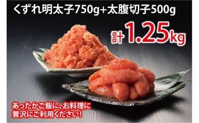 """"""" 贅沢"""" に食べる辛子明太子1.25kg"""