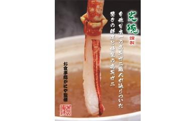 【KT95】高足ガニ鍋セット(脚500g肩肉800gポン酢と鍋の素スープ)【70pt】