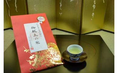 A1813 献上品評会出品茶