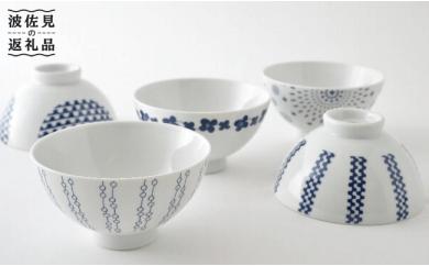 PA36 【波佐見焼】大人気!シュエット お茶碗 5パターン 各2個計10個セット【福田陶器店】