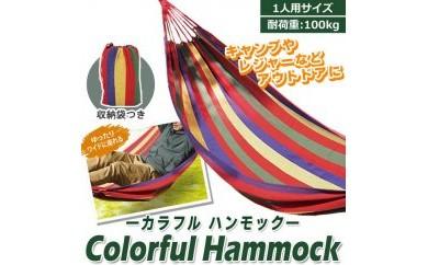 【数量限定】AH19 ポータブル・ハンモック 【5,000pt】