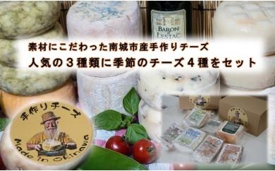 チーズガイの南城チーズ3種と季節のチーズ4種セット