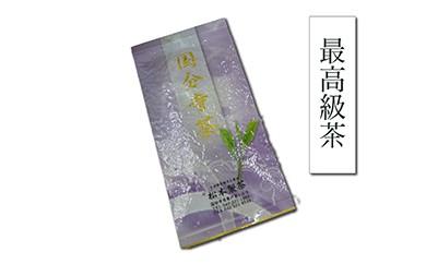 1-30 最高級 国分寺茶   「8段階あるクラスの中で最高級クラス茶葉」
