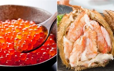[№5827-0102]北海道猿払産いくら醤油と毛ガニセット