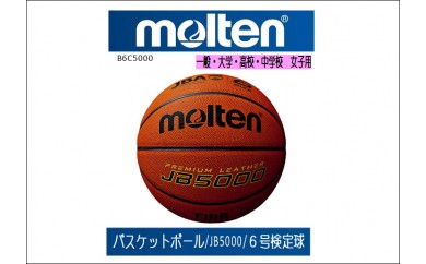モルテン バスケットボール(6号球)