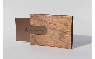 【B020-2】山上木工 名刺ケース