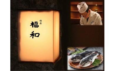 A595【銀座 福和】宗像漁協コラボ企画 鐘崎天然とらふくコース ペア食事券