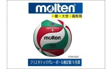 モルテン バレーボール(5号球)