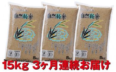 [№5701-0135]こだわりの有機玄米15kg 3ヶ月連続お届け