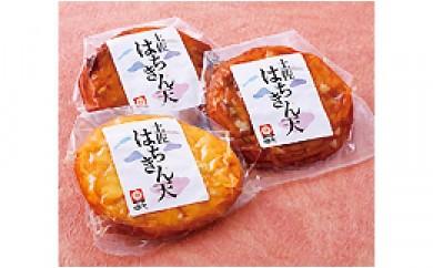 BB178 土佐のはちきん天3種×2枚セット 依光かまぼこ老舗 天ぷら(さつま揚げ)【400pt】