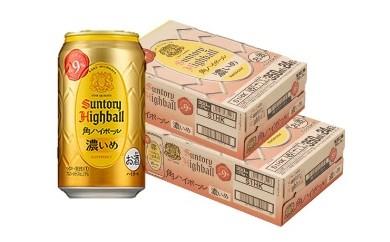 サントリー角ハイボール<濃いめ>350ml×24缶×2箱セット