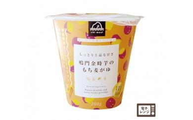 No.063 【shi meal】鳴門金時芋のもち麦がゆ