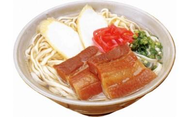 恩納村なかむらそば 沖縄そば(3食分)