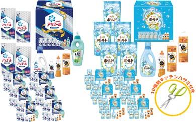 【200028】洗濯洗剤アリエール&ボールド&食器洗剤&柔軟剤大量セット