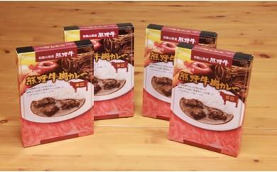 B-27 熊野牛肉カレー甘口・辛口 各2食