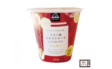 No.064 【shi meal】ミラノ風ミネストローネinもち麦ごはん