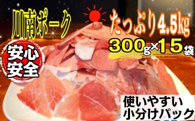 50-03川南ポーク豚小間切れ4.5㎏