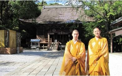 AP27 竹林寺僧侶と巡るパワースポットと癒しの写経体験ペア券【950pt】