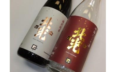 [FA-1]北光正宗スペシャル1.8Lセット【吟醸にごり酒+特別純米酒】