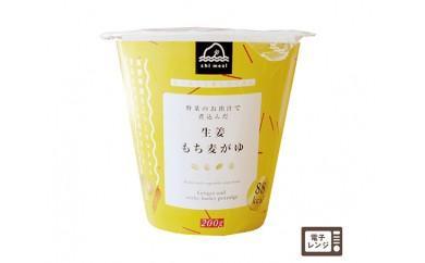 No.062 【shi meal】生姜もち麦がゆ