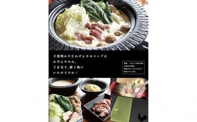 [№5972-0138]鶏白湯スープ さつま地鶏の白鍋