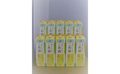 B85 みづほ こめ油セット(約1,500g×10本)