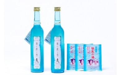 【18071】皆生温泉オリジナル日本酒「皆生温泉 海に降る雪 上代(かみだい)」純米大吟醸(皆生温泉入浴剤付き)