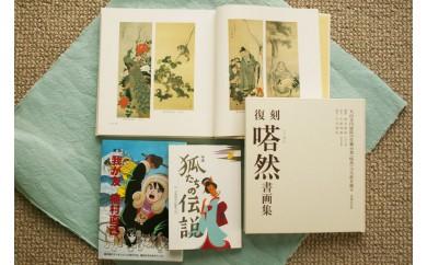 【18095】大山開山1300年記念書籍Aセット