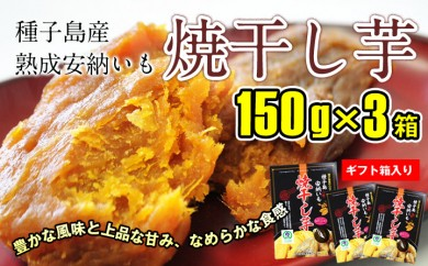 A277 熟成安納いも 焼干し芋