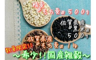 6A6-O 【数量限定!!】佐賀県産もち麦1kg・精麦もち麦500g・黒米500g