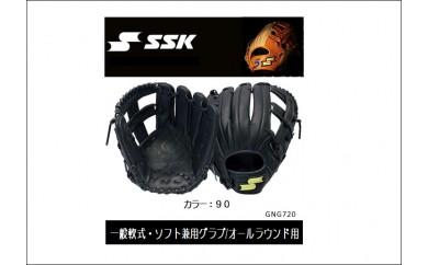 SSK 一般軟式・ソフト兼用グラブ(右投げ用) 5個限定