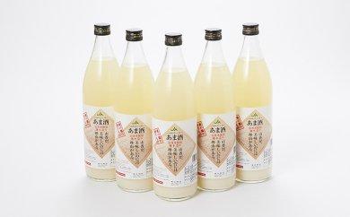 C-18 山香米使用 甘酒15本セット (900ml×5本×3セット)