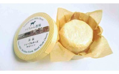 【18043】海の傍の農場で作る山羊乳チーズ「シェーブルチーズ(潮騒)」