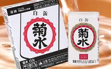 E69 菊水 白缶(180ml×30本)
