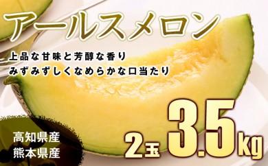 B577 アールスメロン2玉(約3.5kg)
